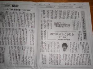 山口新聞に掲載されました。交通事故治療の明はりきゅう整骨院